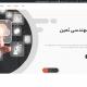 screencapture-khalilimoein-ir-bis-2020-09-24-17_52_07