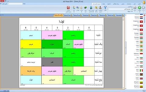 ماژول برنامه هفتگی ال ام اس