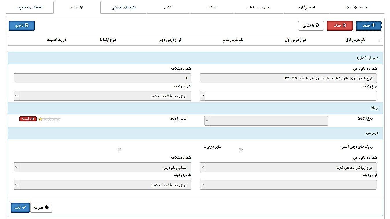 برنامه هفتگی ال ام اس